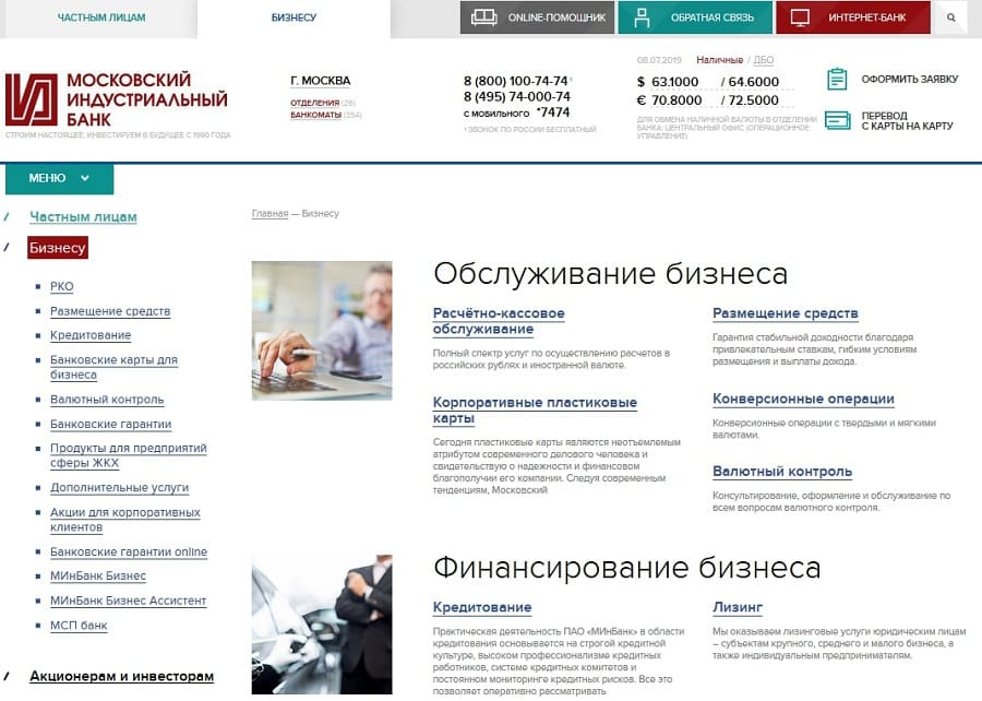 МИнБАНК Бизнес Онлайн: вход в систему