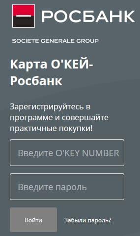 Личный кабинет карты «Окей Росбанк»