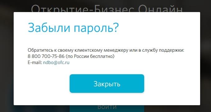 банк фк открытие бизнес портал онлайн вход в систему
