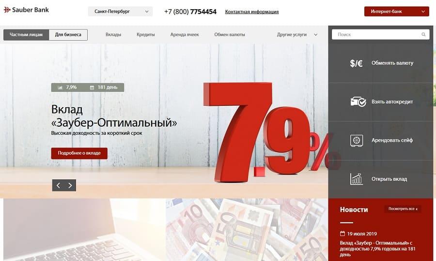 Заубер Банк - личный кабинет