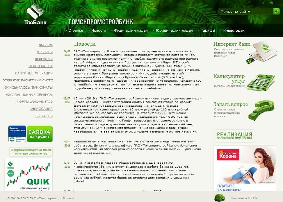 Томскпромстройбанк - личный кабинет