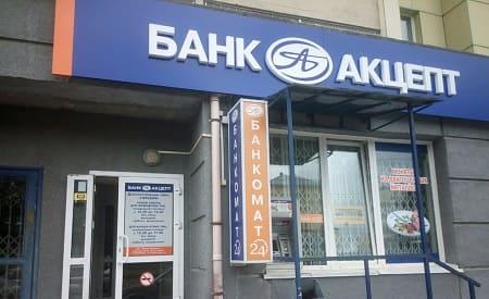 Банк Акцепт - личный кабинет