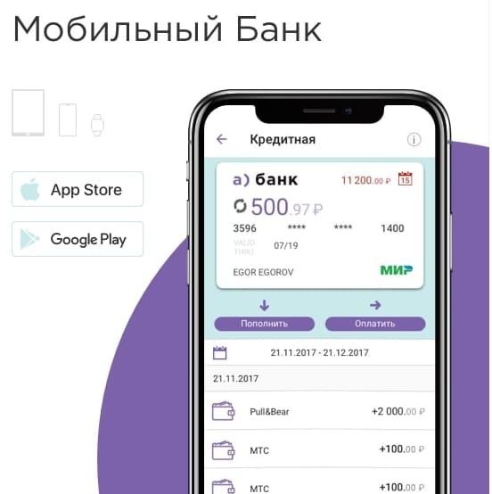 Банк Александровский - личный кабинет