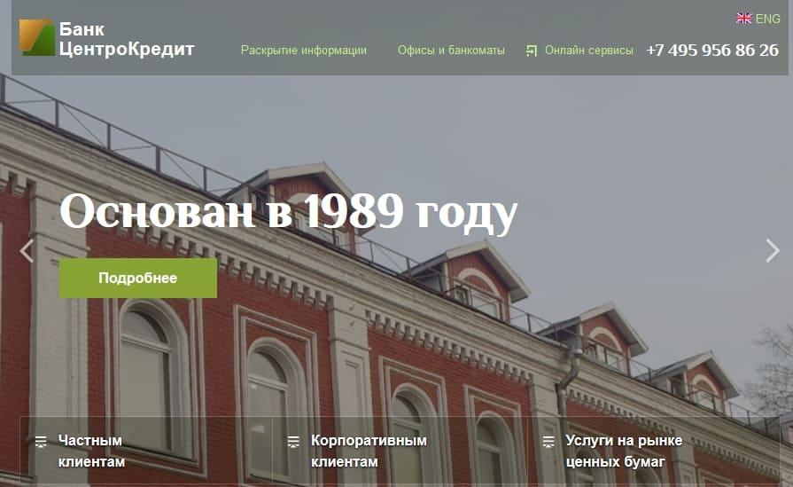 Банк ЦентроКредит - личный кабинет