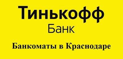 Адреса банкоматов Тинькофф Банка в Краснодаре