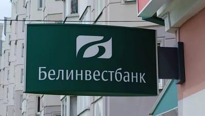 Белинвестбанк - личный кабинет