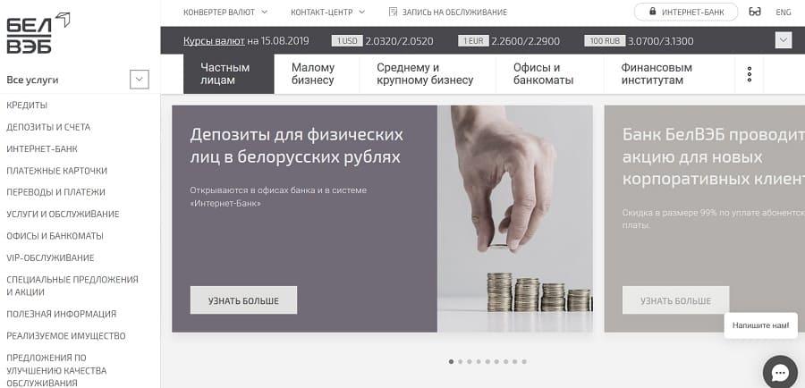 Банк БелВЭБ - вход в интернет-банкинг (кабинет)