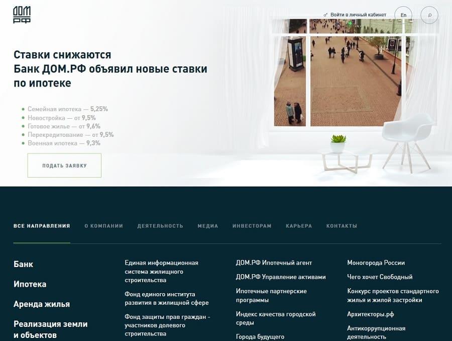 АИЖК ДОМ.рф — вход в личный кабинет