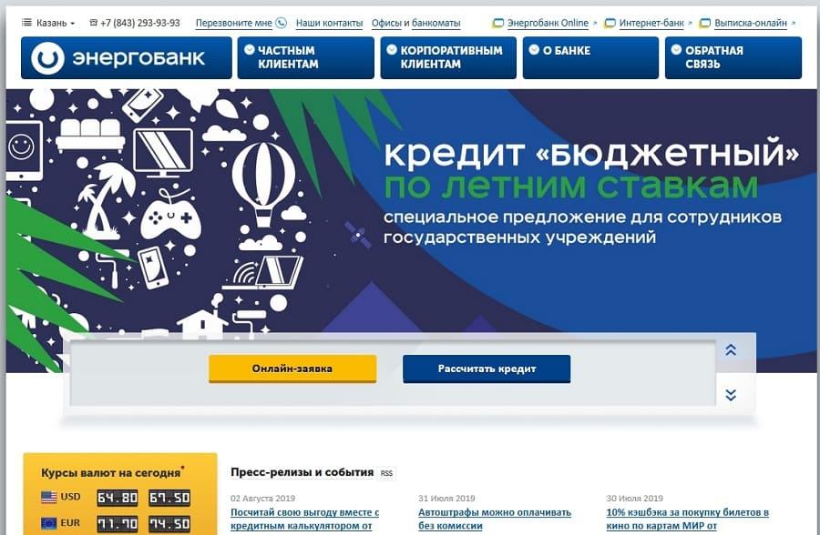 онлайн банк обратная связь кредиты должникам с просрочками