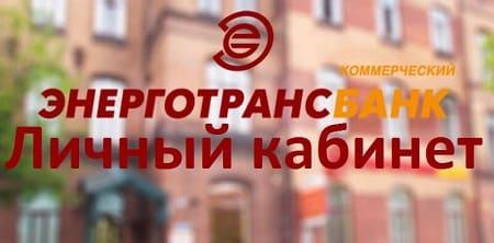 Энерготрансбанк - личный кабинет