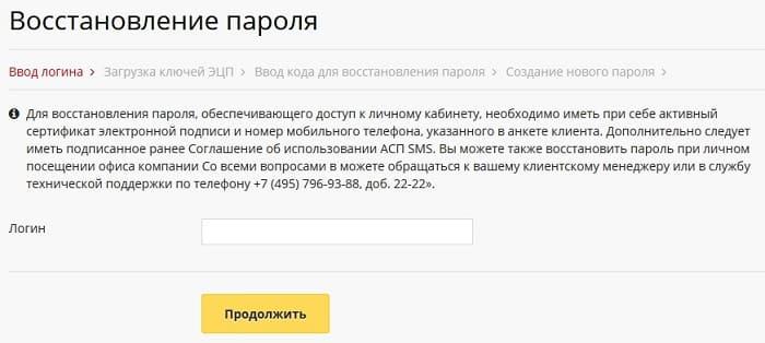 Финам Банк - личный кабинет