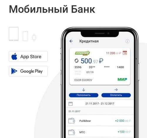 Кошелев Банк - личный кабинет