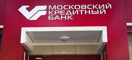 Личный кабинет Московского кредитного банка (МКБ)
