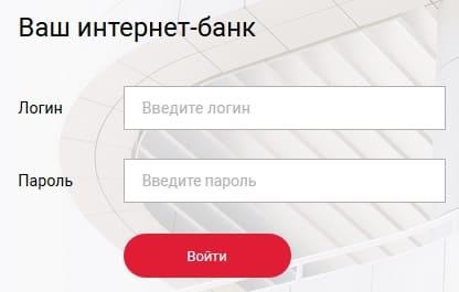 Новикомбанк - личный кабинет