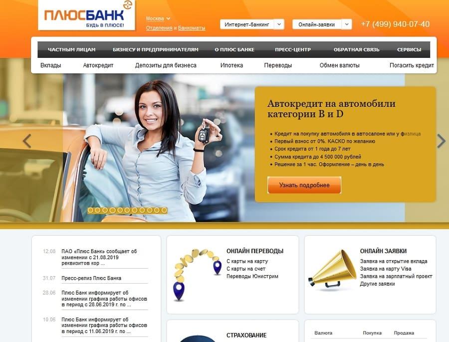 Плюс Банк - личный кабинет