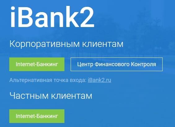 КИВИ Банк - личный кабинет