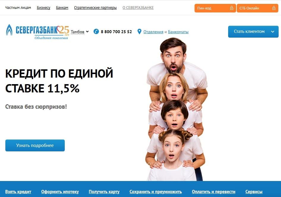 СГБ Банк - личный кабинет
