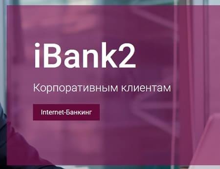 Солид Банк - личный кабинет