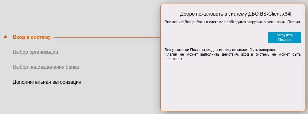 Ставропольпромстройбанк - личный кабинет
