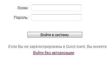 Банк Вологжанин - личный кабинет