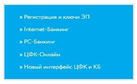 ЦМР Банк - личный кабинет