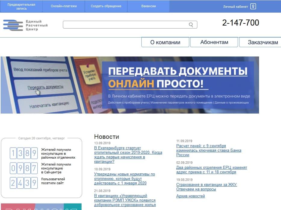 ЕРЦ Екатеринбург - личный кабинет