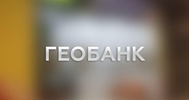 Геобанк - личный кабинет