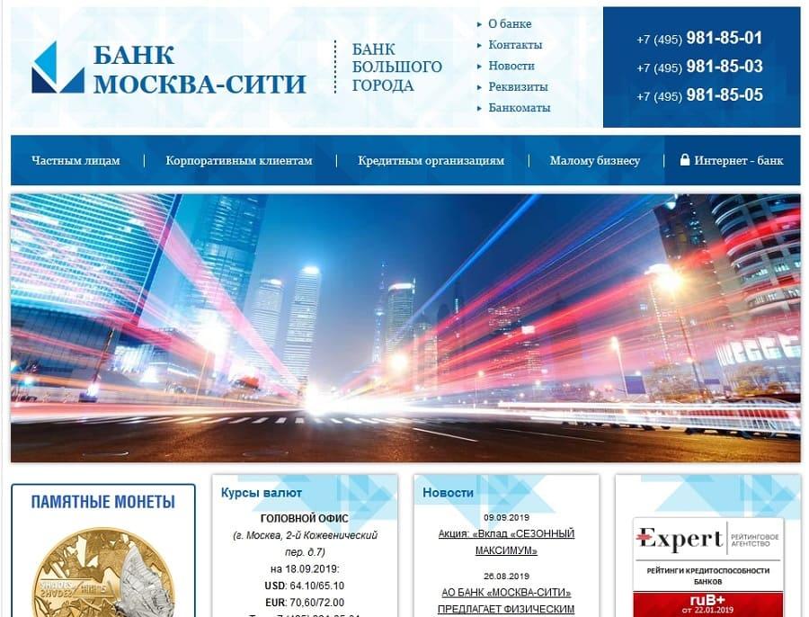 Москва-Сити Банк - личный кабинет
