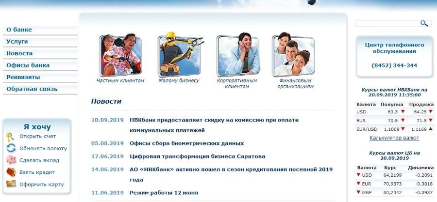 Нижневолжский коммерческий Банк - личный кабинет