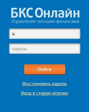 Премьер БКС Банк - личный кабинет