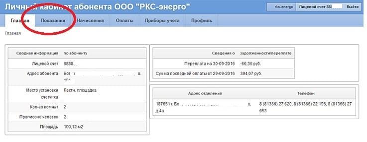 РКС Энерго Петербург - личный кабинет