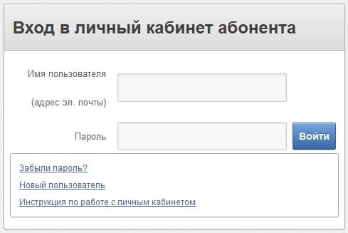 Квартплата личный кабинет новосибирск