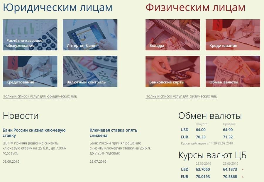 Россита-Банк - личный кабинет