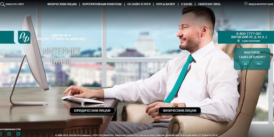 Банк Ростфинанс - личный кабинет