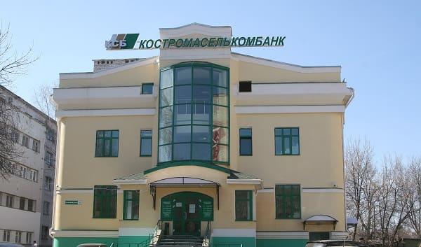 Костромаселькомбанк - личный кабинет