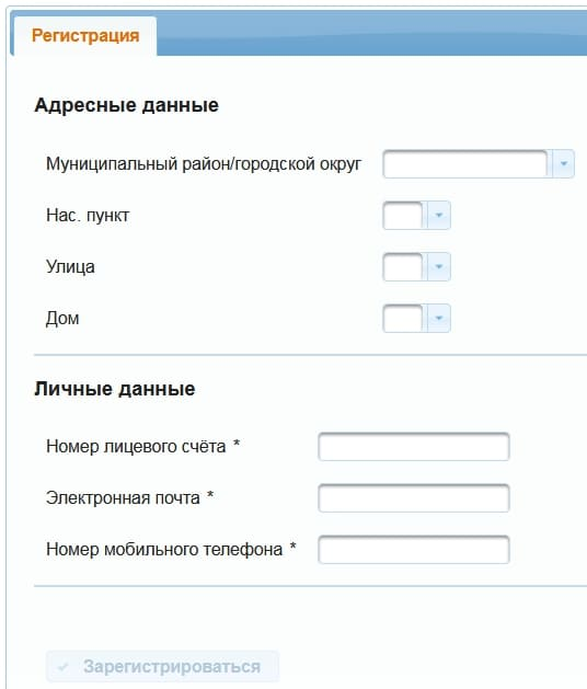 Севастопольгаз - личный кабинет