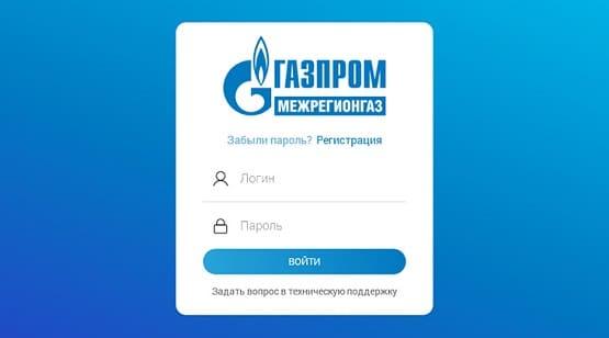 Мой Газ Смородина - личный кабинет