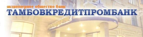 Тамбовкредитпромбанк - личный кабинет