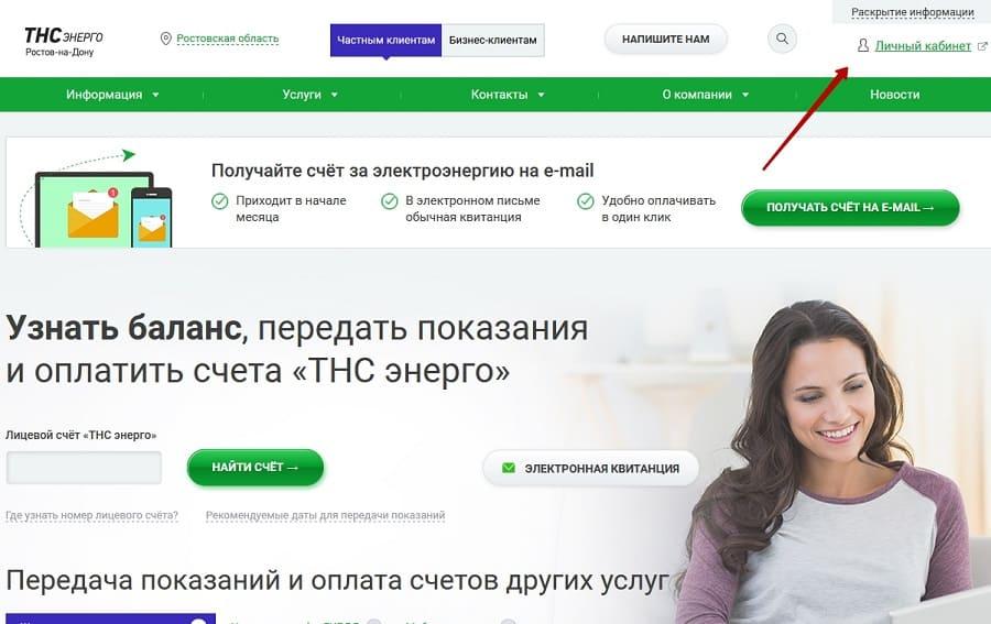 ТНС Энерго Ростов-на-Дону - личный кабинет
