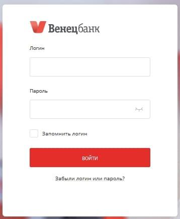 Банк Венец - личный кабинет