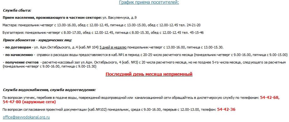 Водоканал Севастополь - личный кабинет