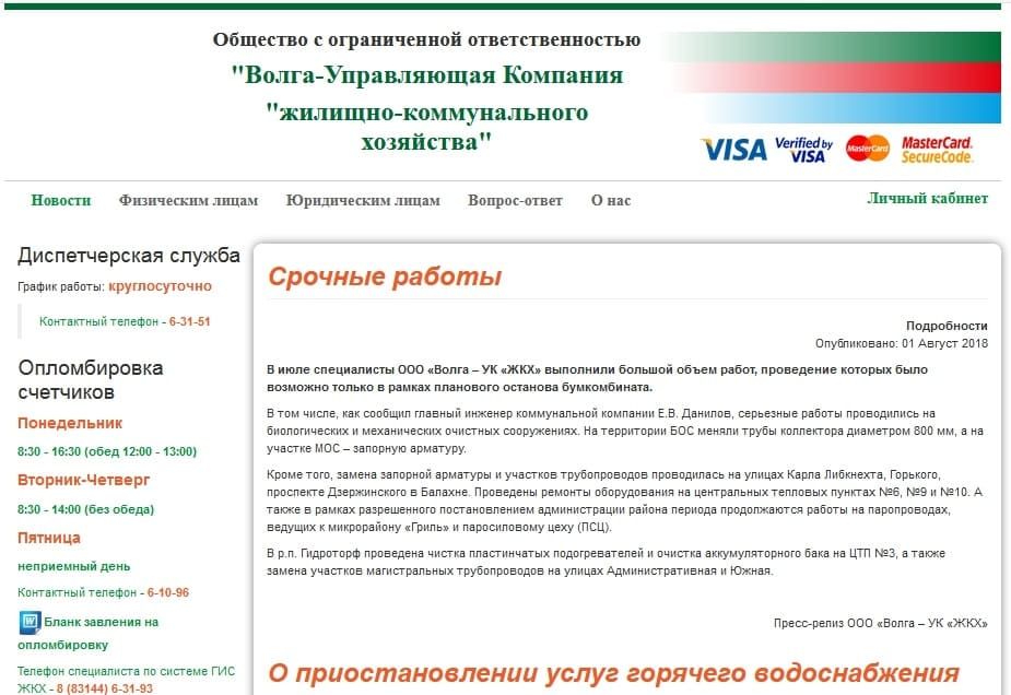 Волга-УК ЖКХ - личный кабинет