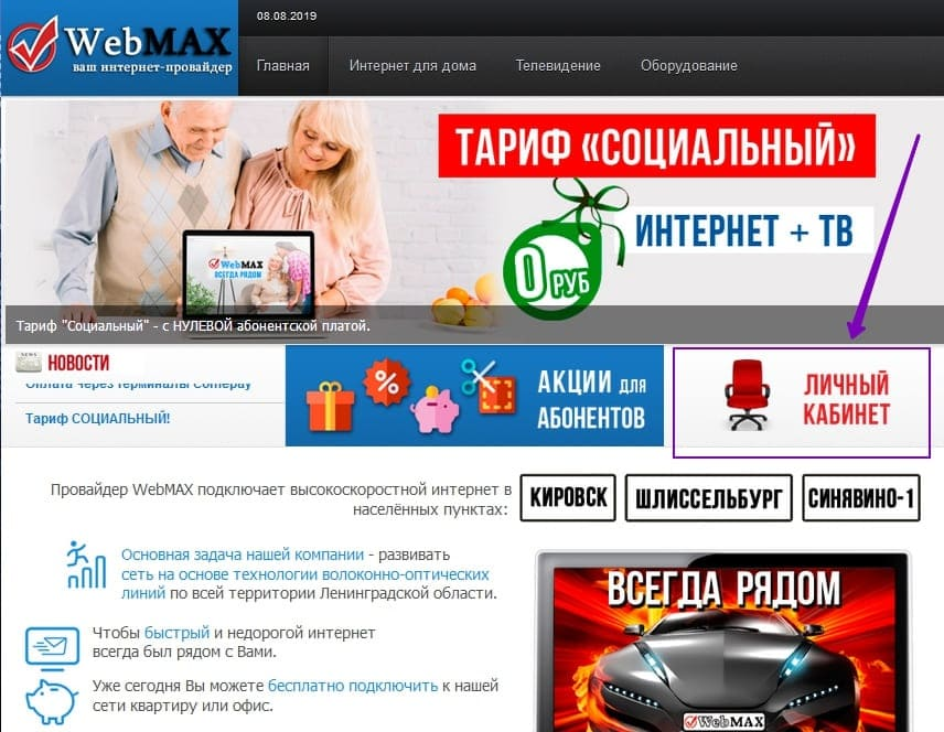 ВебМакс (WebMAX) - личный кабинет