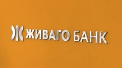 Живаго Банк - личный кабинет