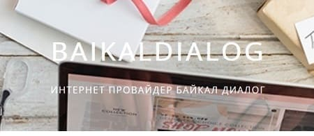 Байкал Диалог - личный кабинет