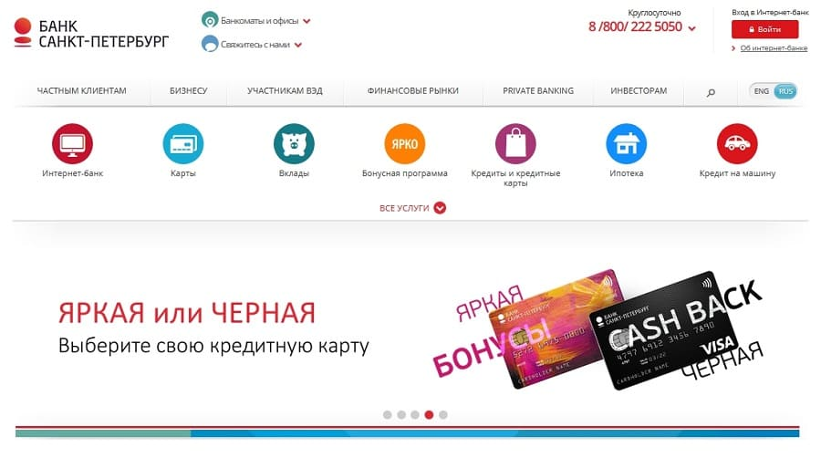 Банк Санкт-Петербург - личный кабинет