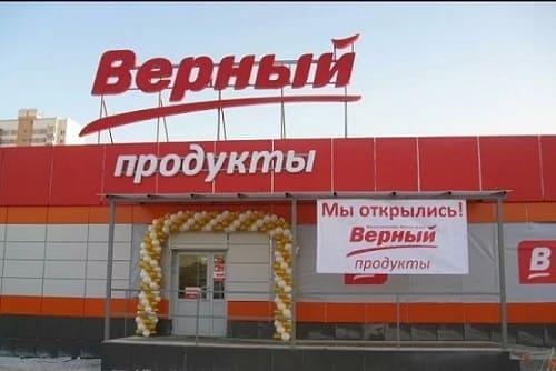 Карта магазина «Верный» - вход и активация