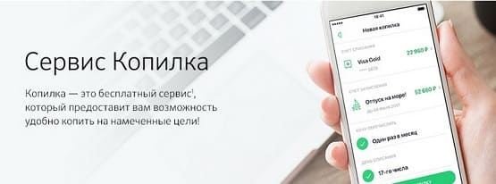 Копилка Сбербанк Онлайн