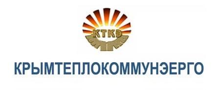 КрымТеплоКоммунЭнерго - личный кабинет