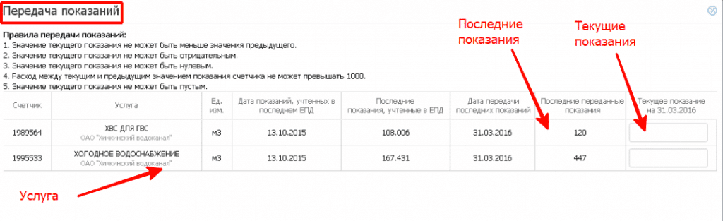 МосОблЕИРЦ - личный кабинет